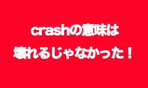 crashアイキャッチ